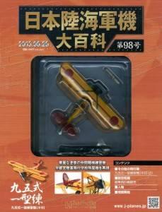 日本陸海軍機大百科 98号 九五式一型練習機