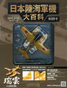 日本陸海軍機大百科 99号 水上偵察機 瑞雲