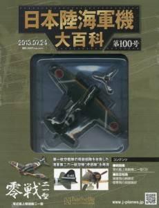 日本陸海軍機大百科 100号 零式艦上戦闘機二一型