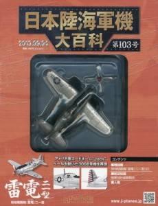 日本陸海軍機大百科 103号 三菱局地戦闘機 雷電