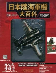 日本陸海軍機大百科 106号 九七式重爆撃機二型