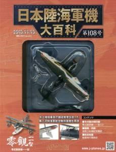 日本陸海軍機大百科 108号 零式観測機一一型 F