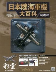 日本陸海軍機大百科 109号 彩雲