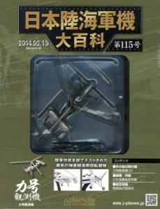 日本陸海軍機大百科 115号 力号観測機