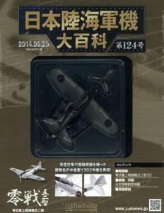 日本陸海軍機大百科 124号 海軍 零式艦上戦闘機