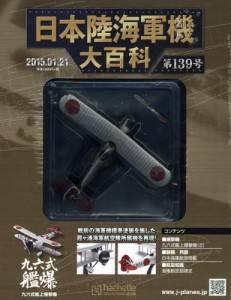 日本陸海軍機大百科 139号 海軍九六式艦上爆撃機