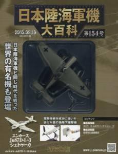 日本陸海軍機大百科 154号 ユンカースJu 87