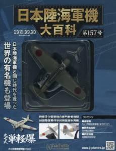 日本陸海軍機大百科 157号 九七式単軽爆撃機