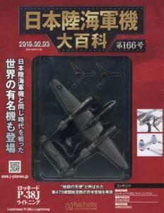 日本陸海軍機大百科 166号 ロッキード P−38