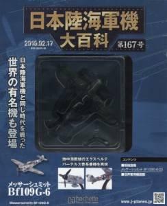 日本陸海軍機大百科 167号 メッサーシュミット
