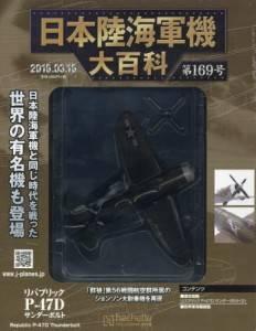 日本陸海軍機大百科 169号 リバブリック P−4