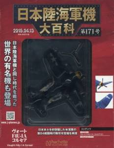 日本陸海軍機大百科 171号 ヴォート F4U-I