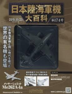 日本陸海軍機大百科 174号メッサーシュミット M