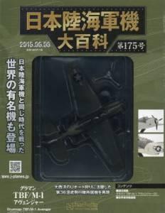 日本陸海軍機大百科 175号 TBF/M−1 グラ