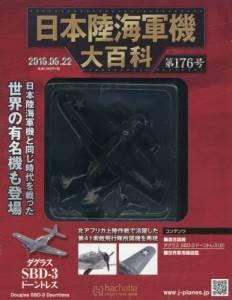 日本陸海軍機大百科 176号 ダクラス SBD−3