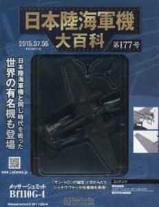 日本陸海軍機大百科 177号 メッサーシュミット