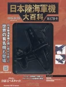 日本陸海軍機大百科 178号 グラマン F6F−5