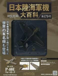 日本陸海軍機大百科 179号 カーチス P−40E