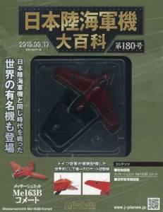 日本陸海軍機大百科 180号 メッサーシュミット