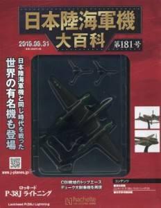 日本陸海軍機大百科 181号 ロッキード P-38