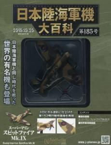 日本陸海軍機大百科 185号 スーパーマリン スピ