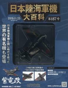 日本陸海軍機大百科 187号 川西 局地戦闘機「紫