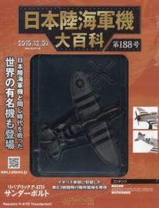 日本陸海軍機大百科 188号 Repulic リパ