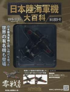 日本陸海軍機大百科 189号 三菱 零式艦上戦闘機