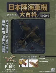 日本陸海軍機大百科 190号 Curtiss カー