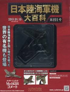 日本陸海軍機大百科 191号 メッサーシュミット