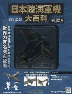 日本陸海軍機大百科 192号 一式戦闘機『隼』一型