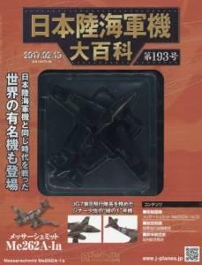 日本陸海軍機大百科 193号 メッサーシュミット