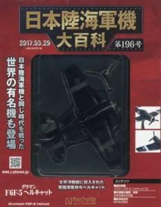 日本陸海軍機大百科 196号 グラマン F6F−5