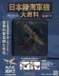 日本陸海軍機大百科 197号 海軍 九六式四号艦上
