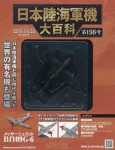 日本陸海軍機大百科 198号 メッサーシュミット