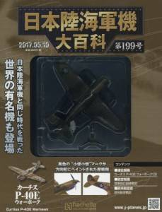 日本陸海軍機大百科 199号 カーチス P-40E