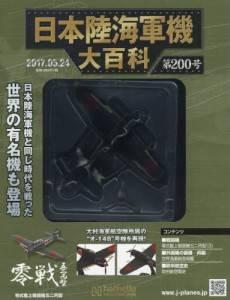 日本陸海軍機大百科 200号 海軍 零式艦上戦闘機