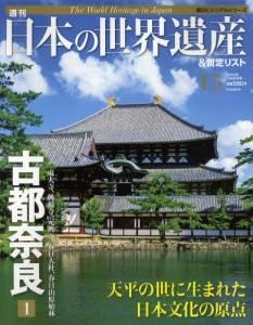 週刊 日本の世界遺産 15号 特集:古都奈良 1