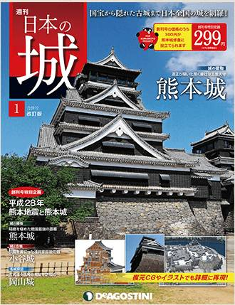 週刊 日本の城 改訂版  1号 熊本城