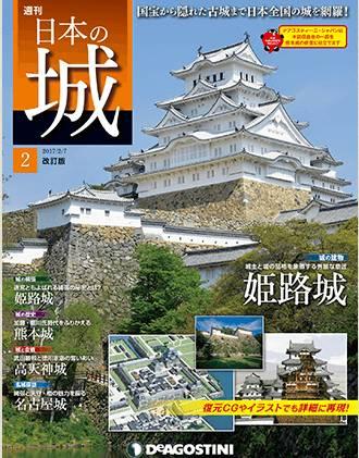 週刊 日本の城 改定版  2号 姫路城