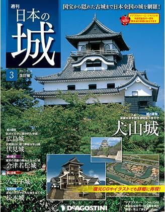 週刊 日本の城 改定版  3号 犬山城