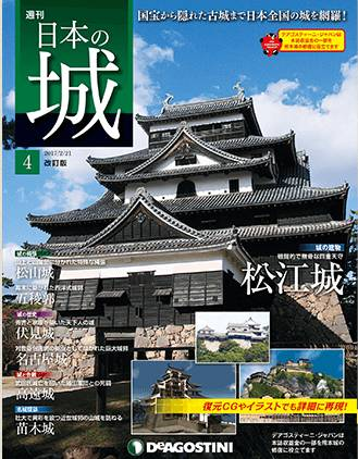 週刊 日本の城 改定版  4号 松江城