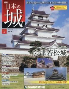 週刊 日本の城 改定版  5号 会津若松城