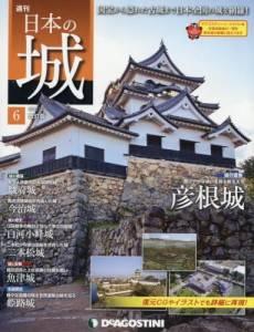 週刊 日本の城 改定版  6号 彦根城