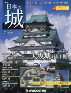 週刊 日本の城 改定版  7号 大坂城(徳川期)