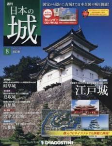 週刊 日本の城 改定版  8号