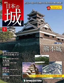週刊 日本の城 改定版  9号