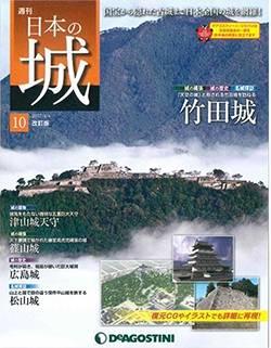 週刊 日本の城 改定版  10号