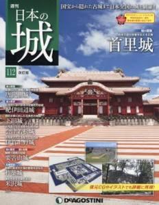 週刊 日本の城 改定版 112号 首里城正殿 他