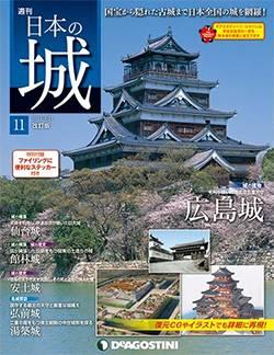 週刊 日本の城 改定版  11号